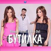 Бутилка - Galena, Преслава & Boris Dali