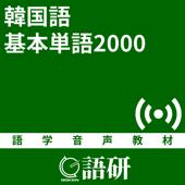 韓国語基本単語2000