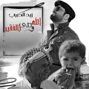 Zaid Al Habeb - Allah Wasa Bel Faqeer