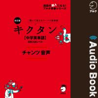 改訂版 キクタン 【中学英単語】 高校入試レベル チャンツ音声