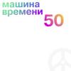 50 - Машина Времени