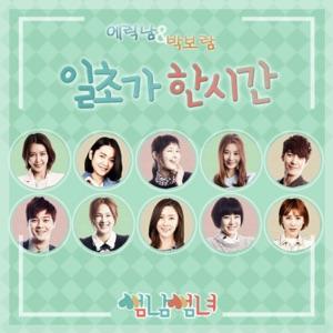 Park Boram & Eric Nam - 일초가 한시간