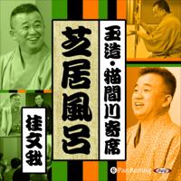 【猫間川寄席ライブ】 芝居風呂