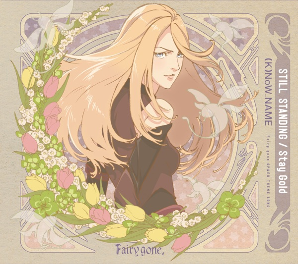 TVアニメ『Fairy gone フェアリーゴーン』OP&ED THEME SONG「STILL STANDING/Stay Gold」 - EP