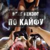 Oleg Kenzov - По кайфу artwork