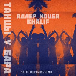 Adler Kotsba & Khalif - Танцы у бара (Safiter & Ramirez Radio Edit)