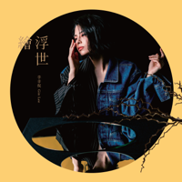 Download Mp3 Gin Lee - 浮世繪 - EP