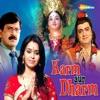 Karm Aur Dharm