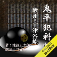 駿州・宇津谷峠(鬼平犯科帳より): 鬼平犯科帳より