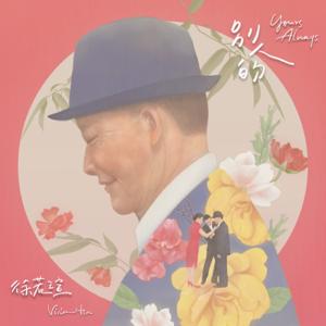 徐若瑄 - 別人的 (電影《孤味》片尾曲)