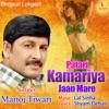 Patari Kamariya Jaan Mare Single