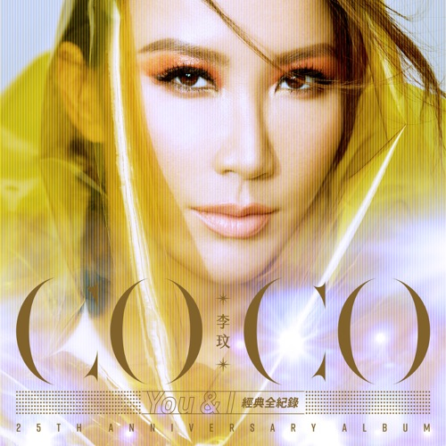 CoCo Lee – CoCo Lee You & I: 25th Anniversary Album