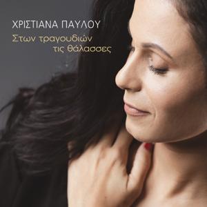 Christiana Pavlou - Ston Tragoudion Tis Thalasses