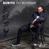 Burito - По волнам artwork