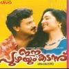 Ee Puzhayum Kadannu (Original Motion Picture Soundtrack)