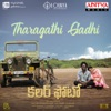Tharagathi Gadhi feat Suhas Sunil Chandini Chowdary From Colour Photo Single