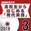 伊藤 サム - NHK 高校生からはじめる「現代英語」 2019年3月号 アートワーク