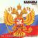 Гимн СССР (1977-1991 годы) - Оркестр