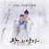 If I See You Again - Oh Yeon Joon