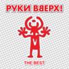 Руки Вверх - The Best (Deluxe Version) обложка