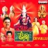 Devullu (Original Motion Picture Soundtrack)
