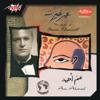 Omar Khairat - Kadeyet Am Ahmed artwork