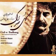 Gol-e Sadbarg - Shahram Nazeri & Jalal Zolfonoun - Shahram Nazeri & Jalal Zolfonoun