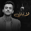 Ayed - La Tobaly - Single