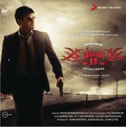 Billa 2 (Original Motion Picture Soundtrack) - EP - Yuvan Shankar Raja - Yuvan Shankar Raja