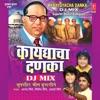 Kaaydyacha Danka D J Mix EP