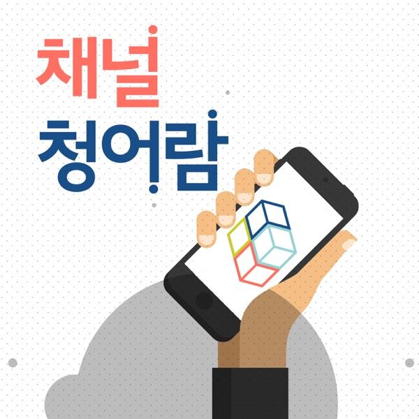 채널 청어람 - 한국 교회와 사회의 새로운 상상력과 담론의 생태계