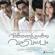 A. R. Rahman - Vinnaithaandi Varuvaayaa (Original Motion Picture Soundtrack)