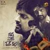 Needi Naadhi Oke Katha (Original Motion Picture Soundtrack) - EP
