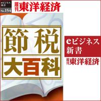 節税大百科 (週刊東洋経済eビジネス新書 No.154)