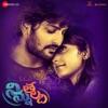 Yevaru Emanna From Ninnu Thalachi Single