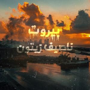 Nassif Zeytoun - Beirut