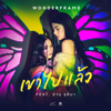 Wonderframe - เขาไปแล้ว (feat. อาม ชุติมา) artwork