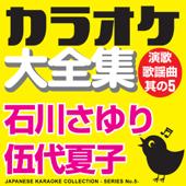 カラオケ大全集 演歌・歌謡曲 其の5 — 石川さゆり/伍代夏子 —