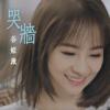 谷婭溦 - 哭牆 (劇集《香港愛情故事》片尾曲) 插圖