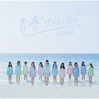 """青春""""サブリミナル"""" - =LOVE"""
