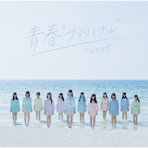"=LOVE - 青春""サブリミナル"""