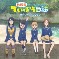 TVアニメ「放課後ていぼう日誌」サウンドコレクション