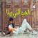 Elhob Elly Benna - Hla Roushdy