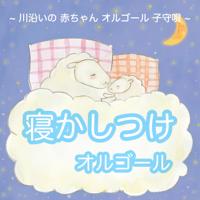赤ちゃん オルゴール 寝かしつけ 落ち着くクラシック音楽 寝る 泣き止む 音 - 川沿いの 赤ちゃん オルゴール 子守唄 - - 吉直堂