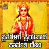 Vratagalige Priyavada Paarvathi Devi Single