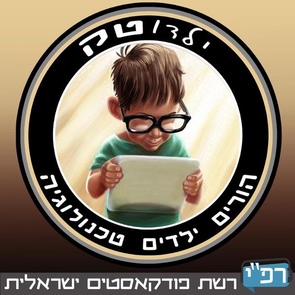 Learn Hebrew | HebrewPod101 com | Himalaya