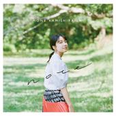 Little Birds - Mone Kamishiraishi