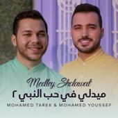 Medley Sholawat Mohamed Tarek & Mohamed Youssef - Mohamed Tarek & Mohamed Youssef