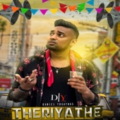 Theriyathe artwork