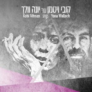 Kobi Vitman - קובי ויטמן שר יונה וולך
